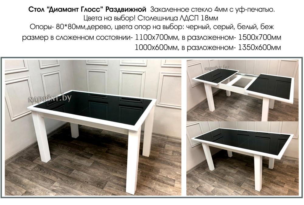 Стол для кухни раздвижной 3д фото