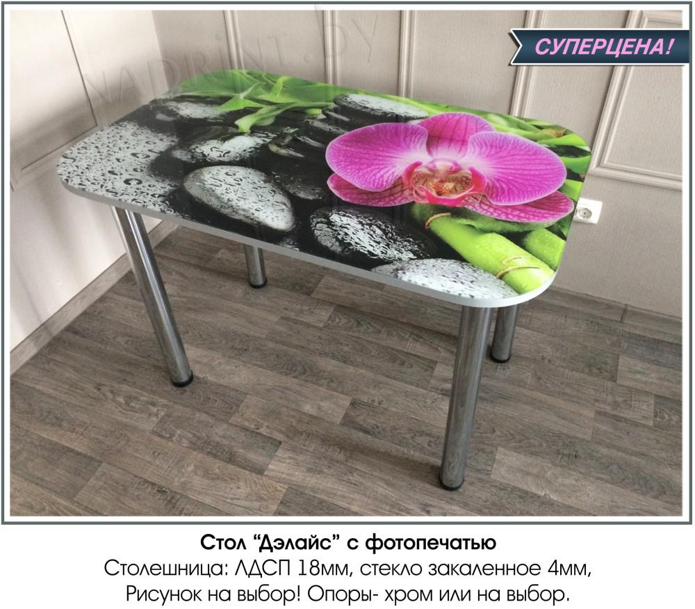 Стол с фотопечатью купить в Минске фото