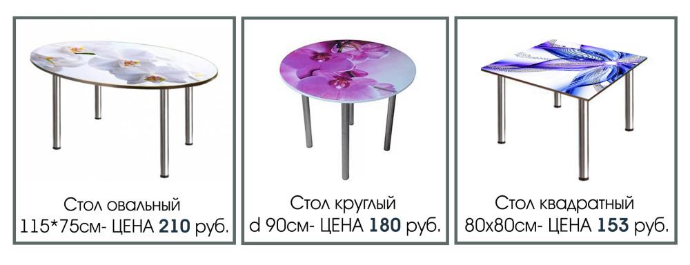 Стол с фотопечатью квадратный, круглый купить в Минске фото