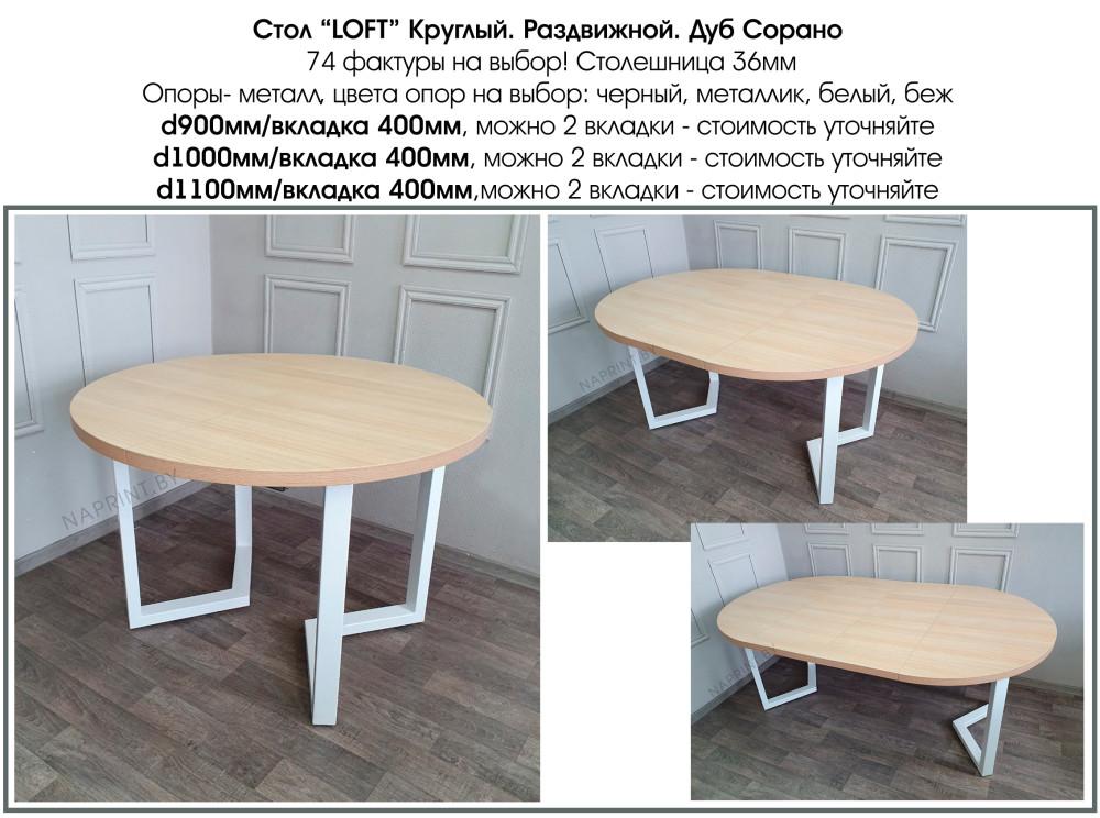 Кухонный круглый стол раздвижной в стиле Лофт