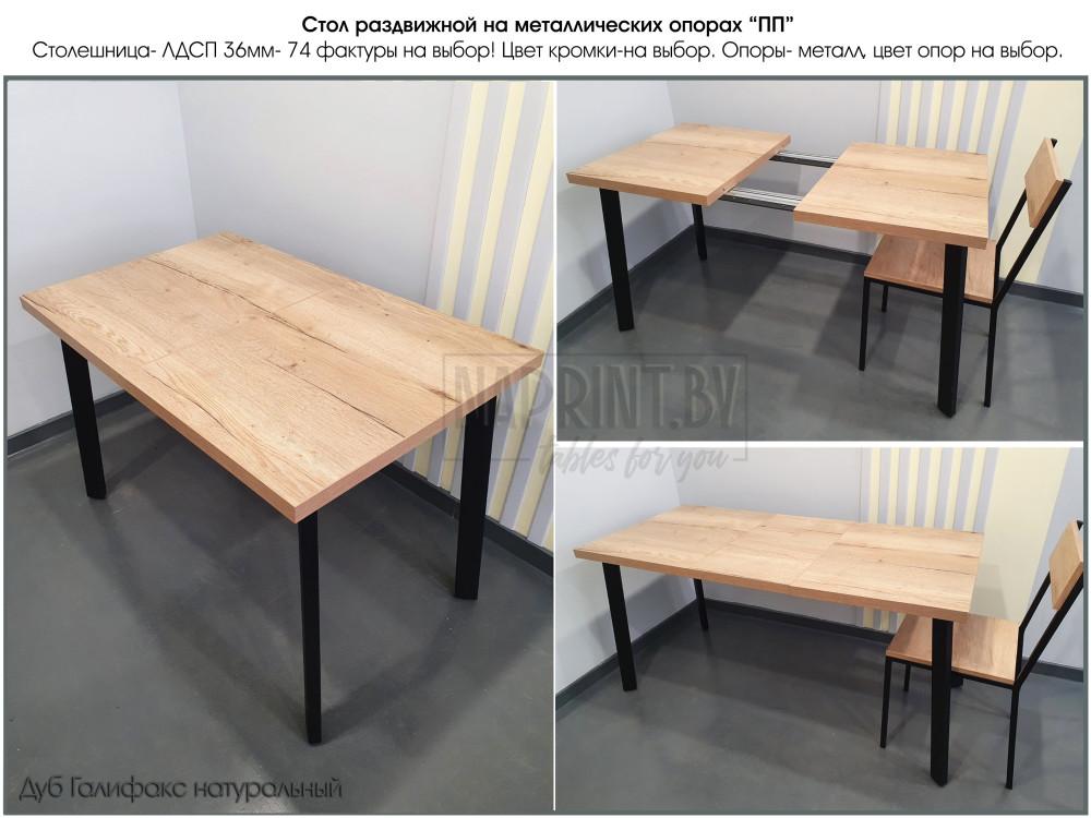 кухонный стол лофт купить