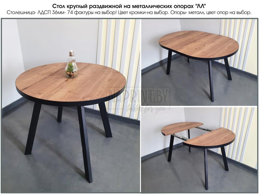 Лофт Раздвижной круглый ЛЛ Черная кромка