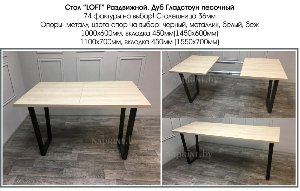 Кухонный стол Лофт раздвижной стиль фото