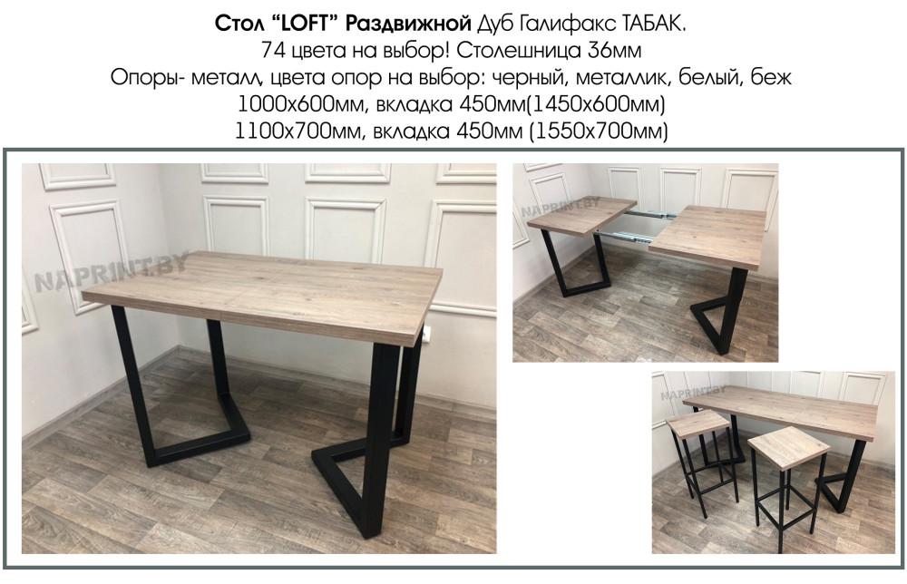 Кухонный стол Лофт раздвижной стиль Минск фото