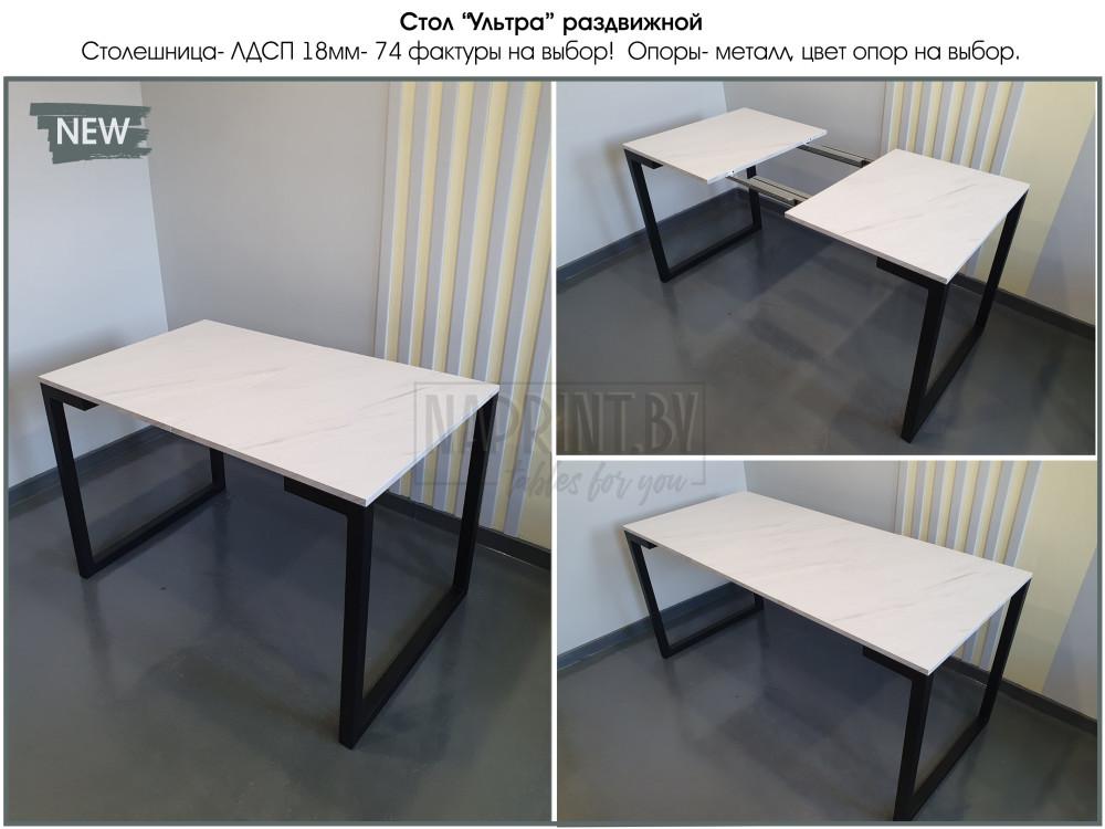 стол кухонный раздвижной купить недорого