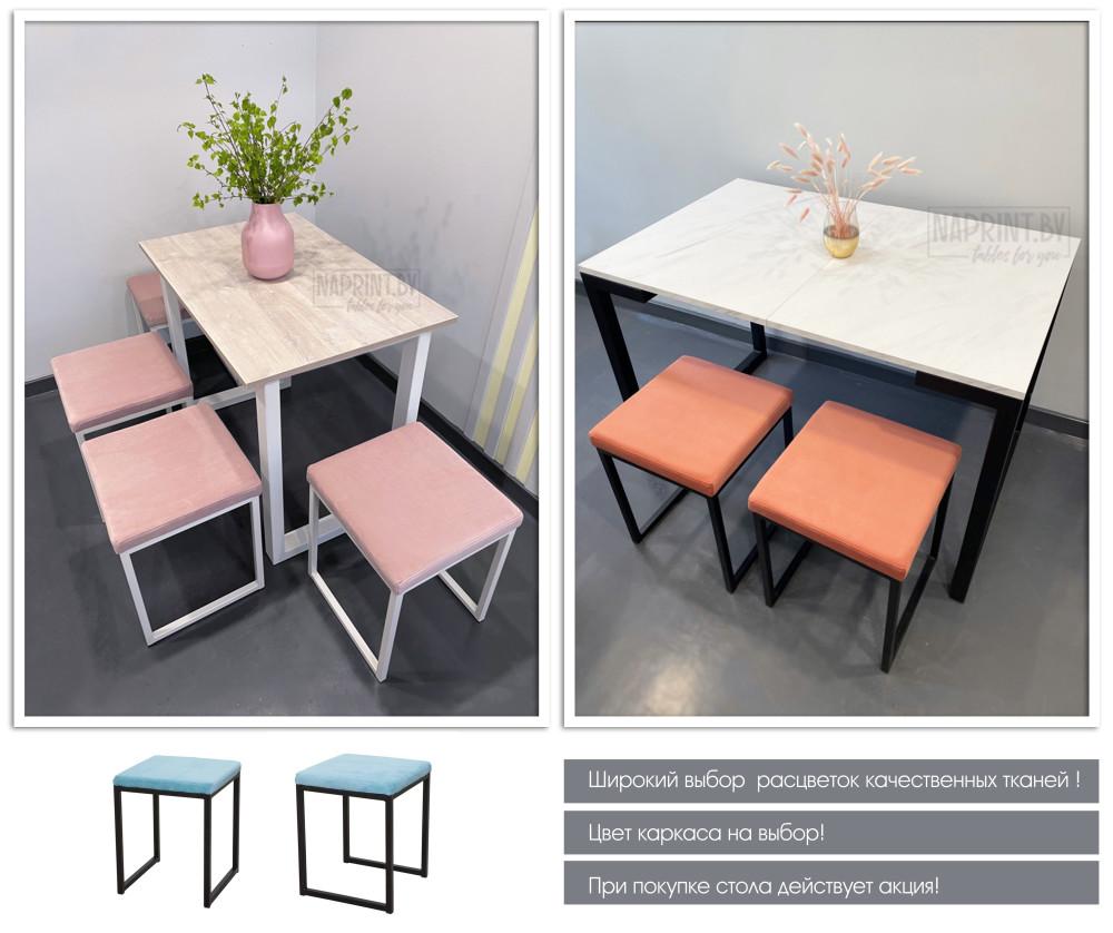 купить кухонный стол и стулья в минске
