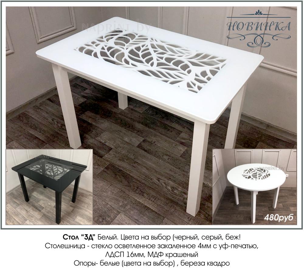 Стол для кухни ажурный 3д белый круглый квадратный фото
