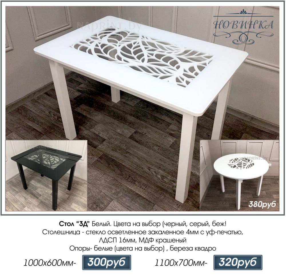 Кухонный стол со стеклом 3д ажурный