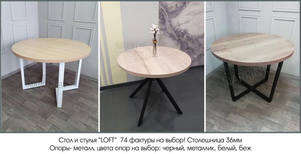 стол круглый кухонный  купить