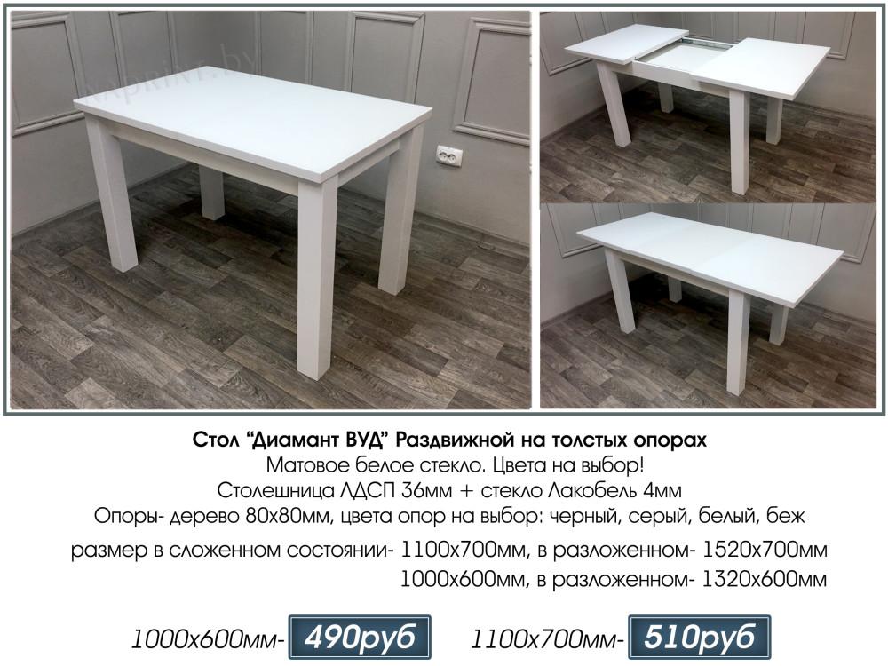 Кухонный стол купить в Минске фото