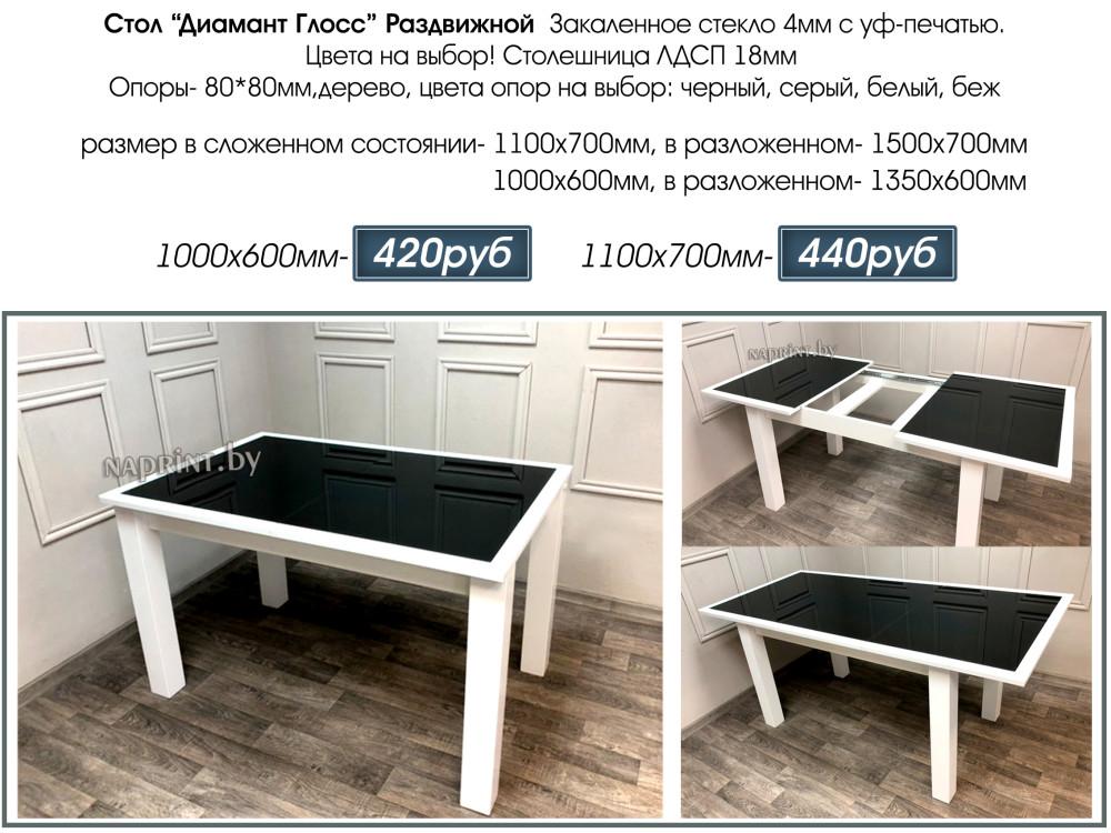 Кухонный стол раздвижной  со стеклом купить в Минске