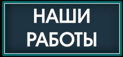 КНОПКА П
