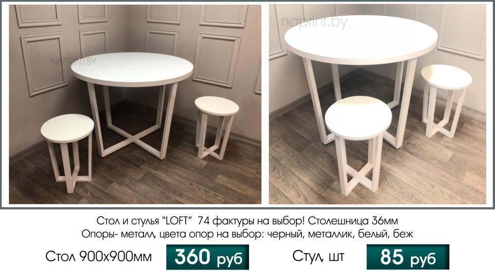 Стол и стулья для кухни Loft круглый