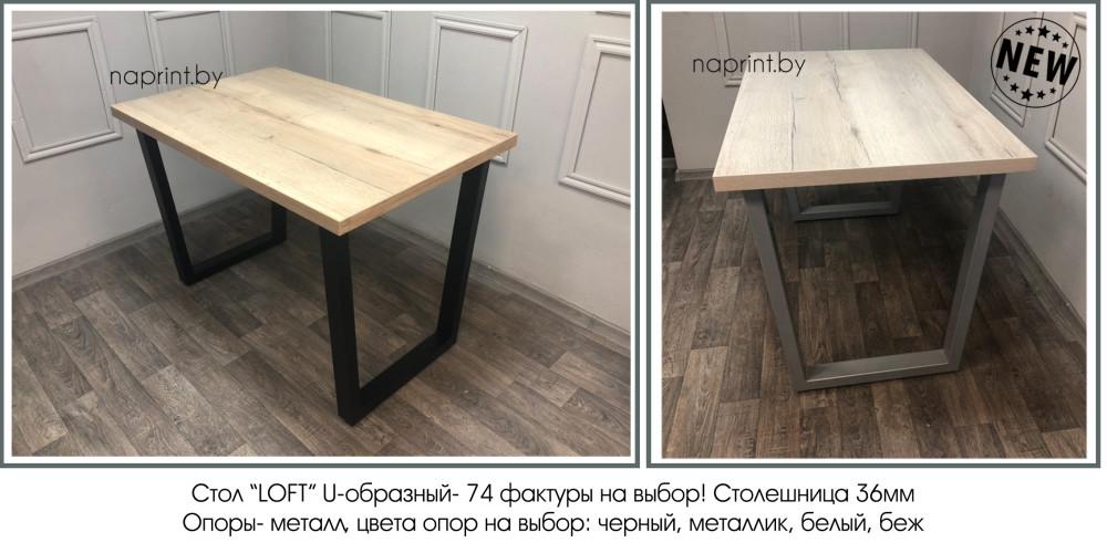 Кухонный стол в стиле Лофт (Loft) купить в Минске
