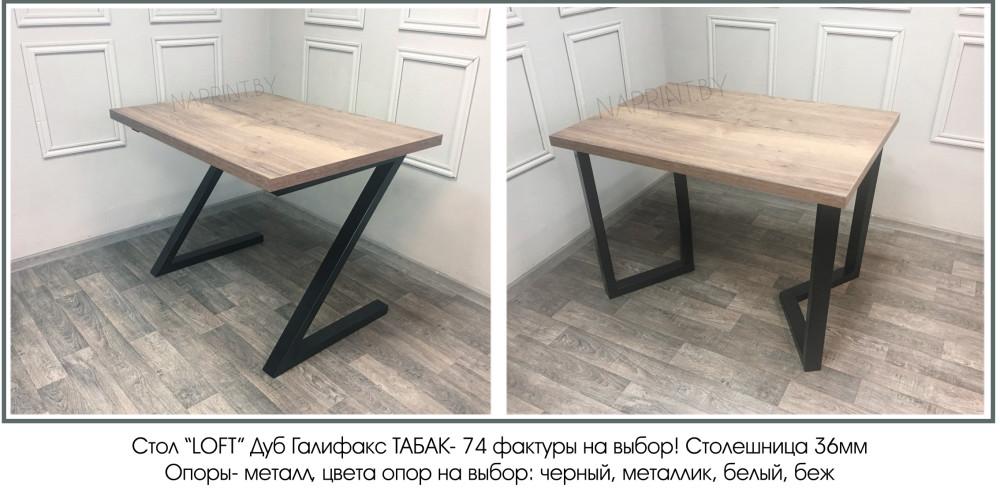 Кухонный стол в стиле Лофт (Loft) купить в Минске  фото