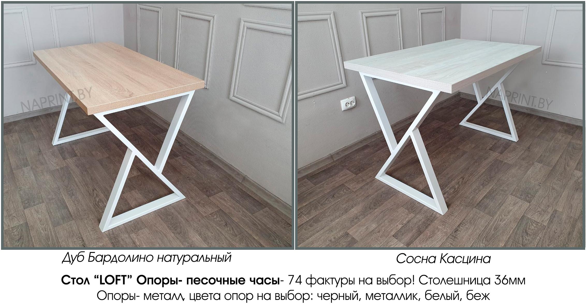 Кухонный стол Лофт купить в Минске