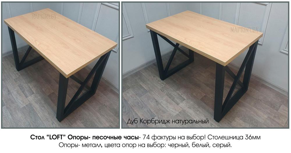 кухонный обеденный стол купить