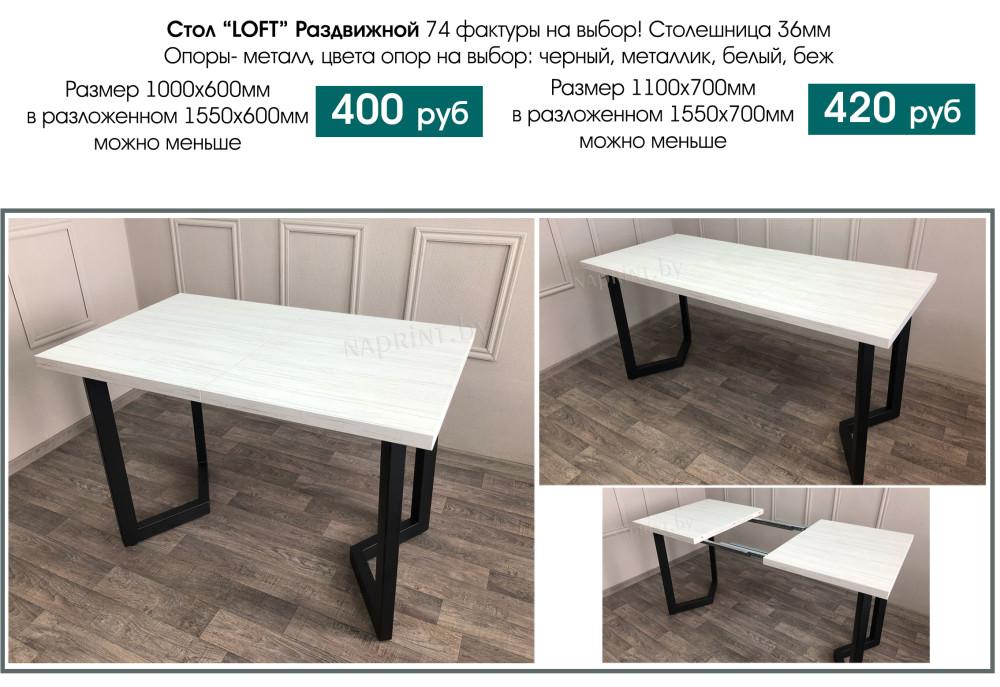 Кухонный стол раздвижной Лофт купить в Минске