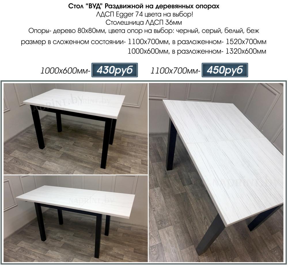 Кухонный стол раздвижной купить в Минске