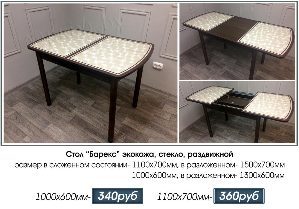 Кухонный стол купить в Минске